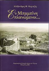 Κυκλοφορεί το βιβλίο του ΑΛΕΞΑΝΔΡΟΥ ΚΥΡΙΑΖΗ
