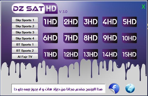 DZ-SAT HD V3.0 النسخة الجديدة من برنامج مشاهدة قنوات beIN Sports