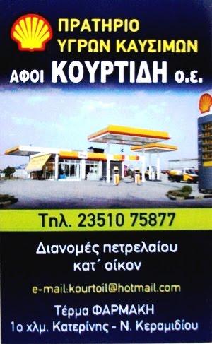 Πρατήριο Υγρών Καυσίμων ΑΦΟΙ ΚΟΥΡΤΙΔΗ Ο.Ε.