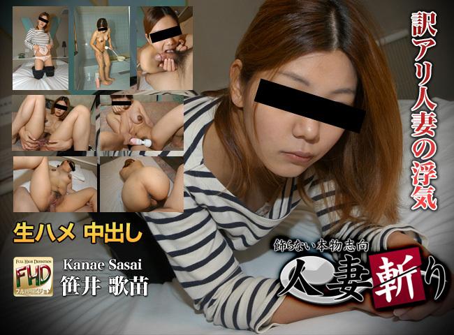 WATCH C0930 1073 Kanae Sasai