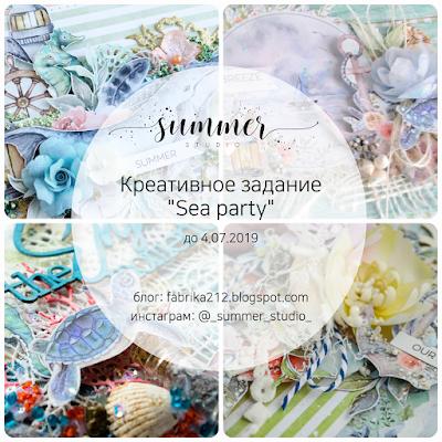 Sea party 04/07