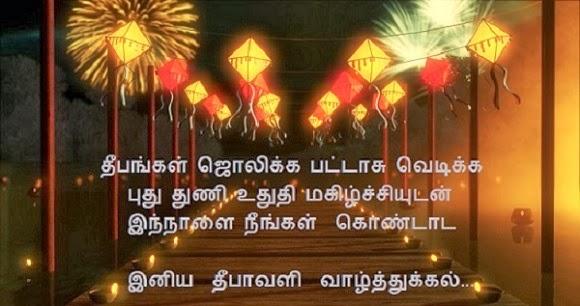 Diwali Wishes, Deepavali Vaalthugal in Tamil
