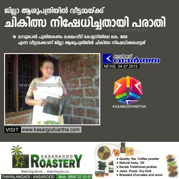 Housewife denied treatment in District hospital, District-Hospital, Kanhangad, Treatment, Doctor, Complaint, Kerala,
