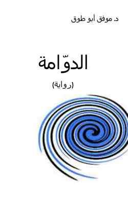 رواية الدوامة لموفق أبو طوق