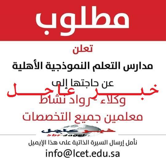 """مطلوب فورا لكبرى مدارس السعودية """" وكلاء - رواد نشاط - معلمين لجميع التخصصات """""""
