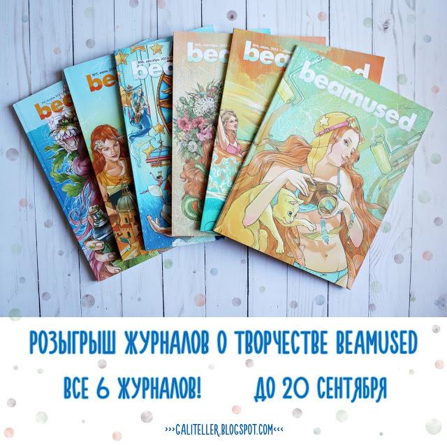 Розыгрыш журналов о творчестве BEAMUSED
