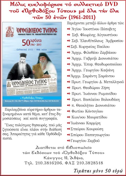 """""""ΟΡΘΟΔΟΞΟΣ ΤΥΠΟΣ"""" 50 ΕΤΩΝ (DVD)"""