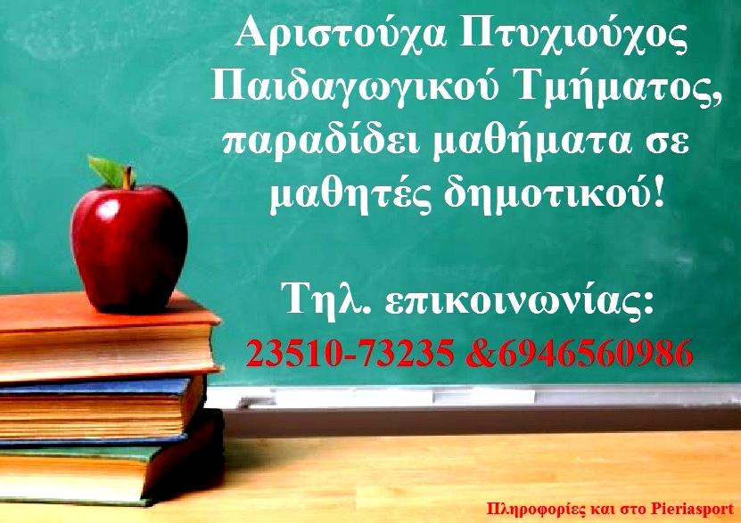 Μαθήματα απο Πτυχιούχο Παιδαγωγικού Τμήματος!
