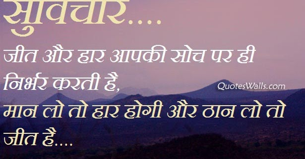 haar jeet suvichar hindi true hindi words thoughts pictures quotes wallpapers