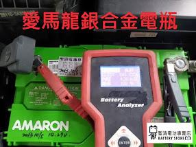 【口碑推薦】AMARON愛馬龍銀合金電池