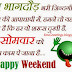 Funny Weekend Wishes Quote Message in Hindi