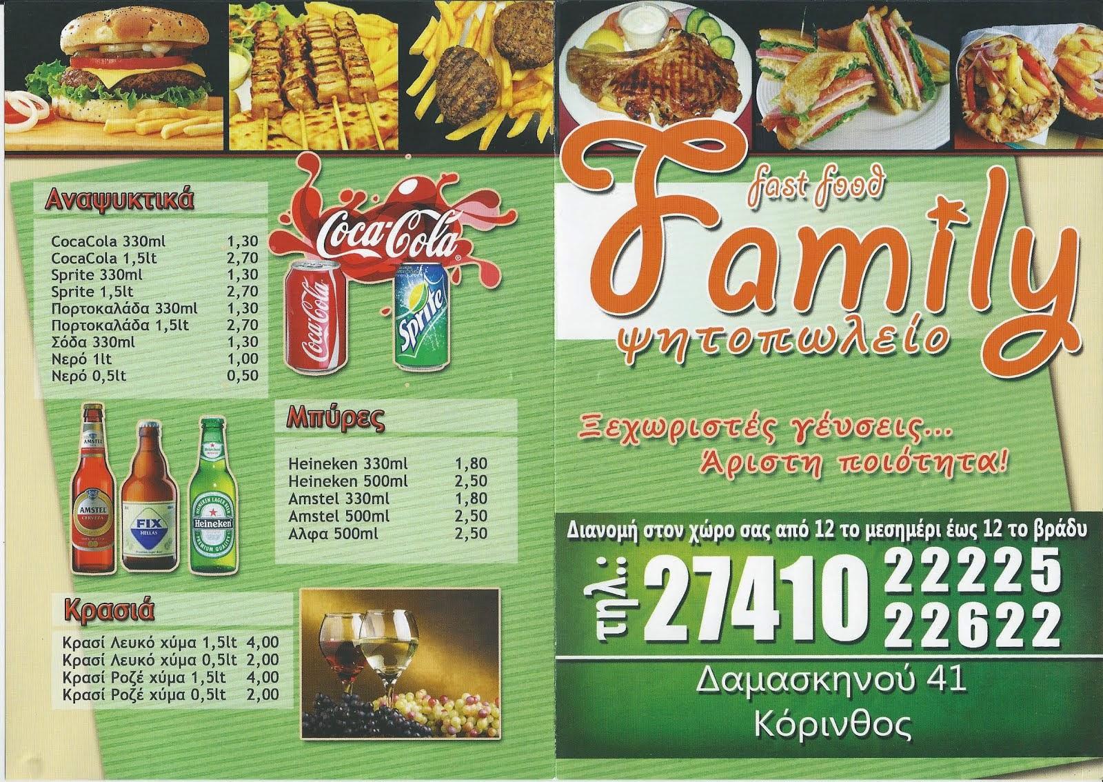 ΨΗΤΟΠΩΛΕΙΟ FAMILY