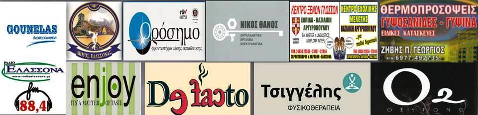 ΧΟΡΗΓΟΙ 2016-2017