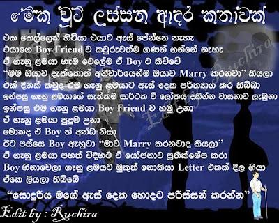 Lanka fun pictures october 2012