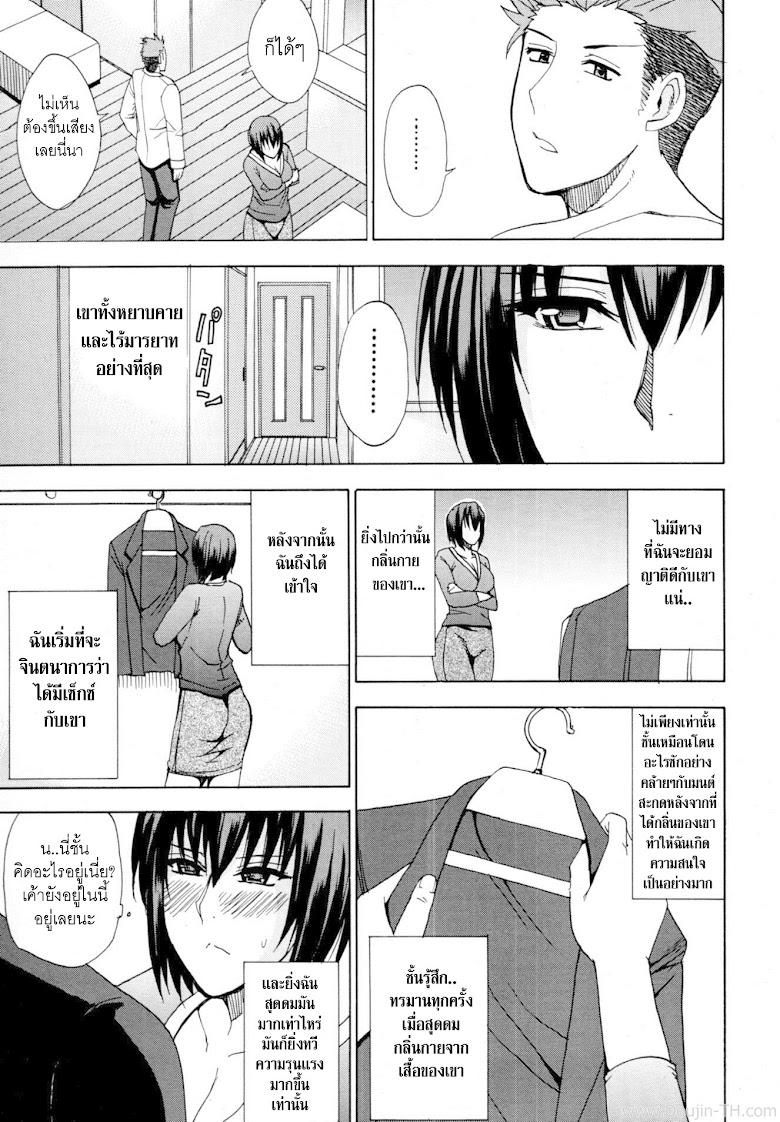 ความลับของคาโอริ - หน้า 5