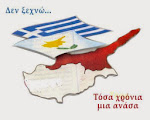 CYPRUS 1974 - 2017: 43 YEARS OF TURKISH INVASION AND OCCUPATION: FREE CYPRUS