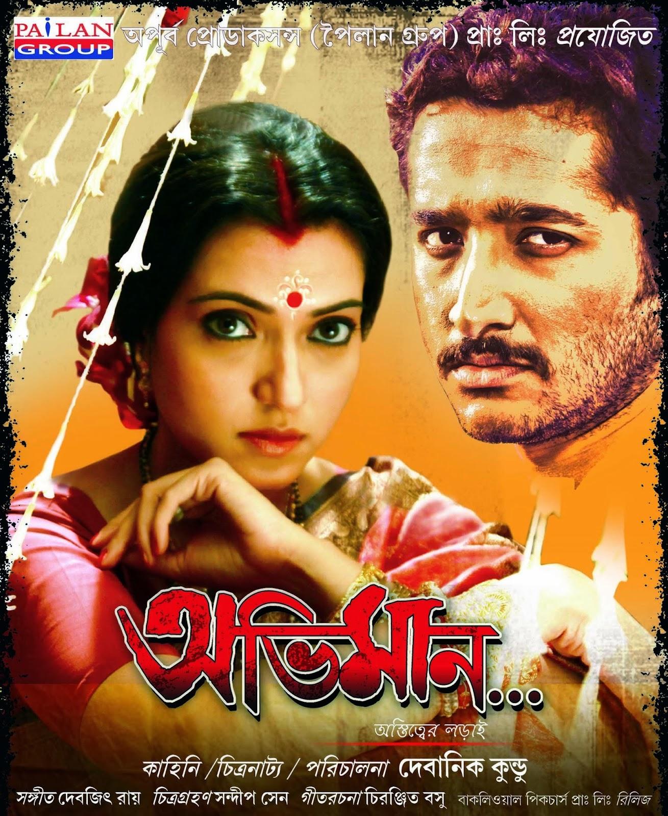 new kolkata moviee 2014 click hear.................... Abhiman+2012+bengali+movie+%25283%2529