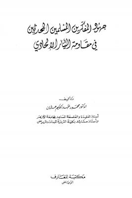 حمل كتاب جهود المفكرين المسلمين المحدثين في مقامة التيار الإلحادي - محمود عثمان