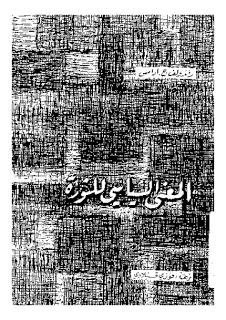 المعنى السياسي للثورة - راندولف أدامس pdf