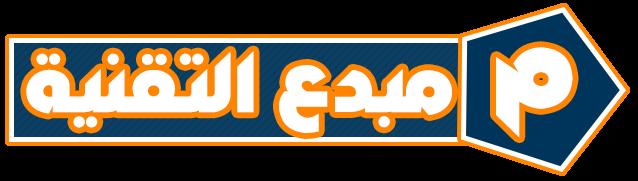 مبدع التقنية | الإبداع بأقلام عربية