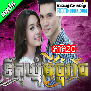 Thai Movie Khmer Dub Watch Dubbed Online