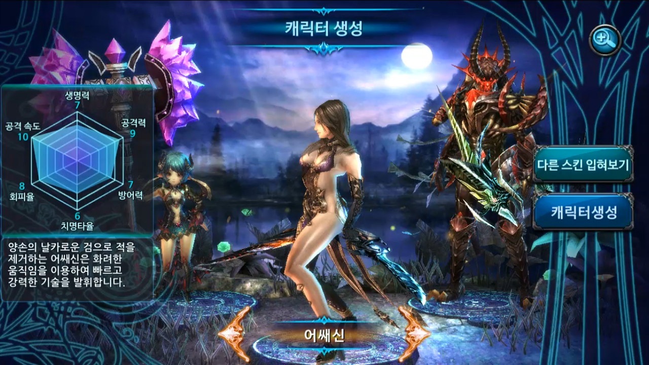 Rusty Blood (KR) Gameplay IOS / Android
