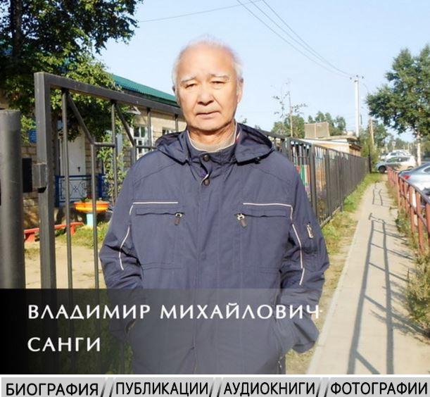 В. М. Санги