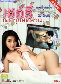 Cherry phuay tuk sadsuan (2011)