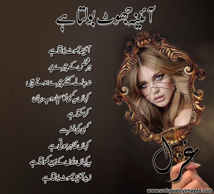 urdu ghazals shayari