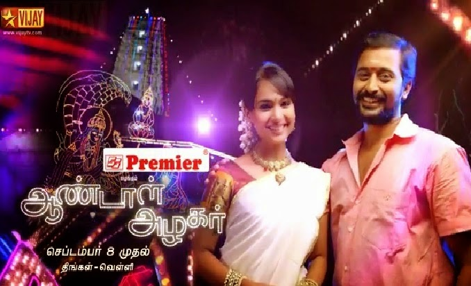 Andal Azhagar,Watch Online Andal Azhagar Serial,Vijay Tv Serial,21th October 2014,Episode 30,Youtube HD Watch Online 21-10-2014