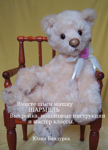 Шьем Мишутку