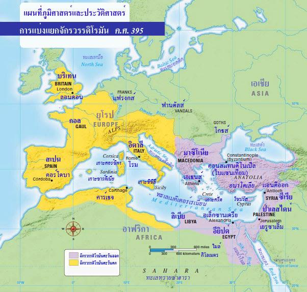 แผนที่การแบ่งแยกจักรวรรดิโรมัน
