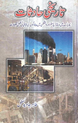 tareekhi haadsaat pdf