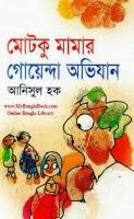 Motku Mamar Goenda Avijan by Anisul Haque