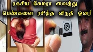Hidden Camera in Chennai