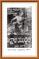 Palnati Yudham Old Telugu Movie Songs