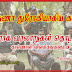 விடுதலைப்புலிகளின் பிரிவு ஒரு வரலாற்று சம்பவத் தொடர்-1(காணொளி)