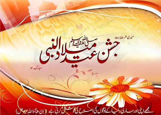 Essay on 12 rabi ul awwal in urdu