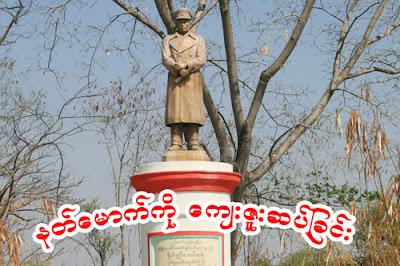 >Kyaw Thu – FFSS Yangon Activity (28th March 2011)