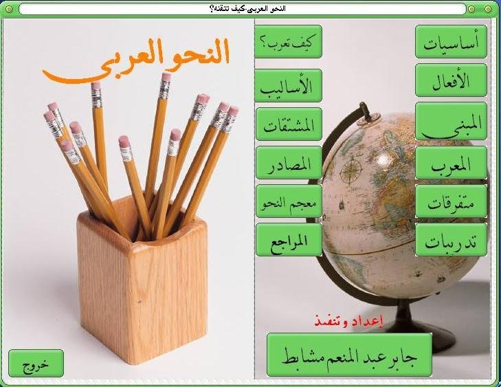 اسطوانة تعليم النحو العربي  %25D8%25A7%25D8%25B3%25D8%25B7%25D9%2588%25D8%25A7%25D9%2586%25D8%25A9%2B%25D8%25A8%25D8%25B1%25D9%2586%25D8%25A7%25D9%2585%25D8%25AC%2B%25D8%25A7%25D9%2584%25D9%2586%25D8%25AD%25D9%2588%2B%25D8%25A7%25D9%2584%25D8%25B9%25D8%25B1%25D8%25A8%25D9%258A