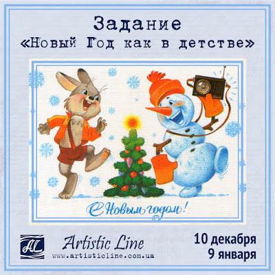 """Задание декабря """"Новый Год как в детстве!"""" до 09/01"""