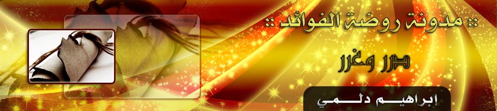 مدونة إبراهيم دلمي