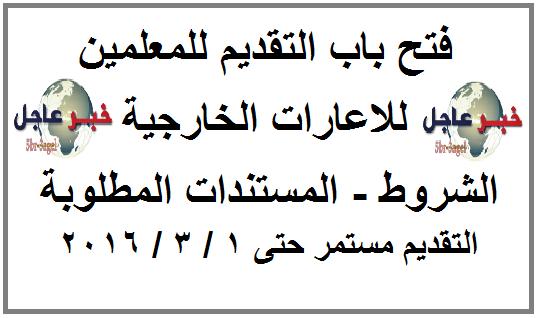بدء التقديم للاعارات الخارجية للمعلمين الشروط والمستندات المطلوبة حتى 1 مارس 2016 هنا