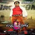 Jackson Kannada Movie Review