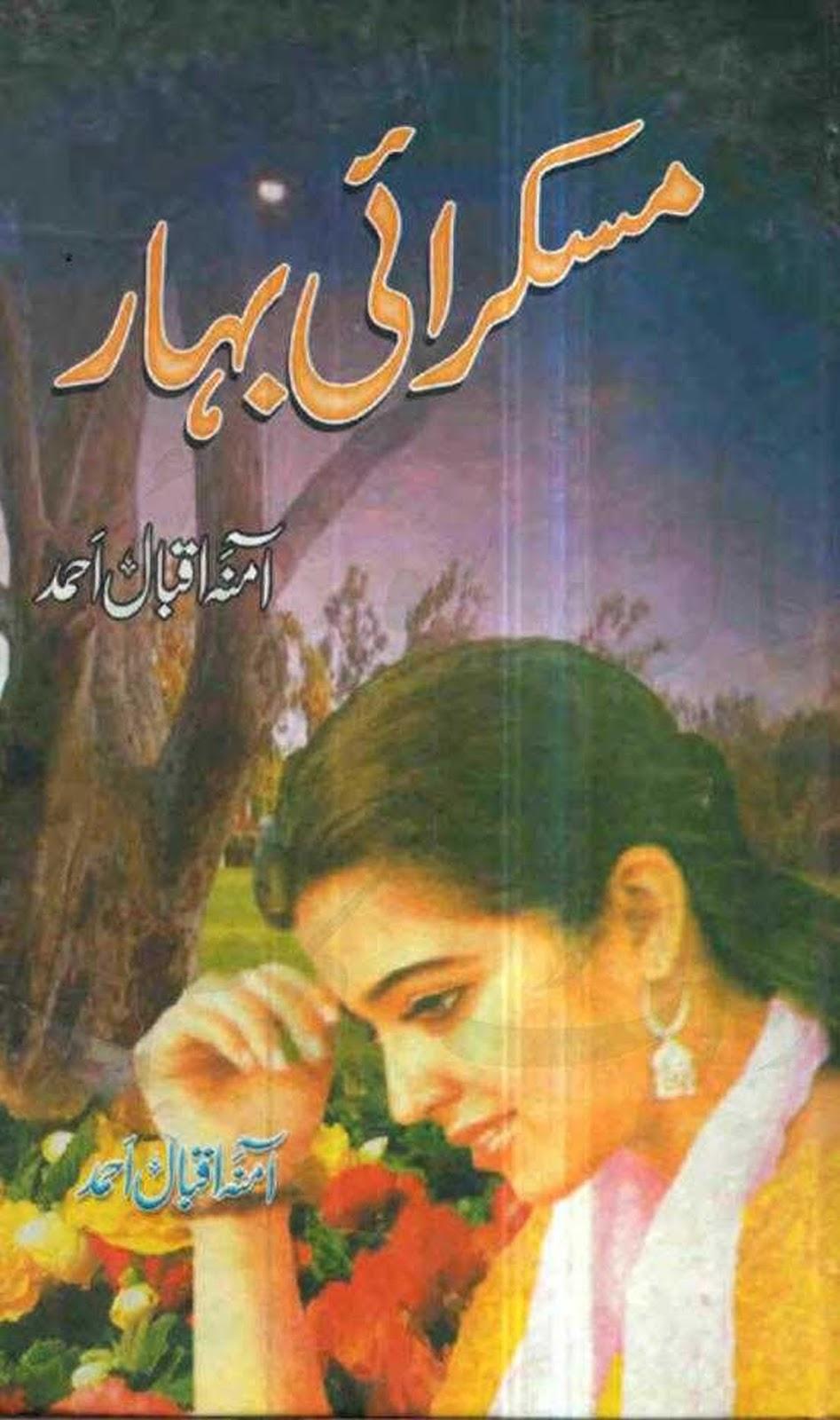 Free Download 90 Muhammed Zafar Iqbal Books PDF