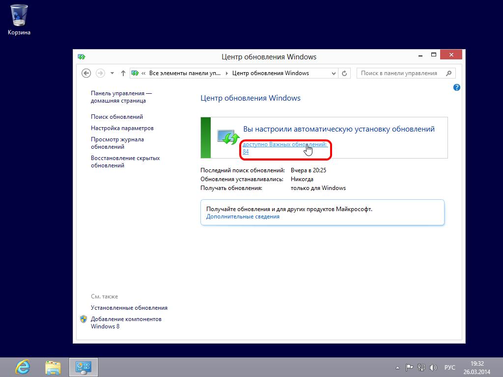 Обновление Windows 8 до Windows 8.1 - Панель управления - Центр обновления Windows - Выбор важных обновлений