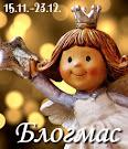 Блогмас у Елены с 15.11 по 23.12