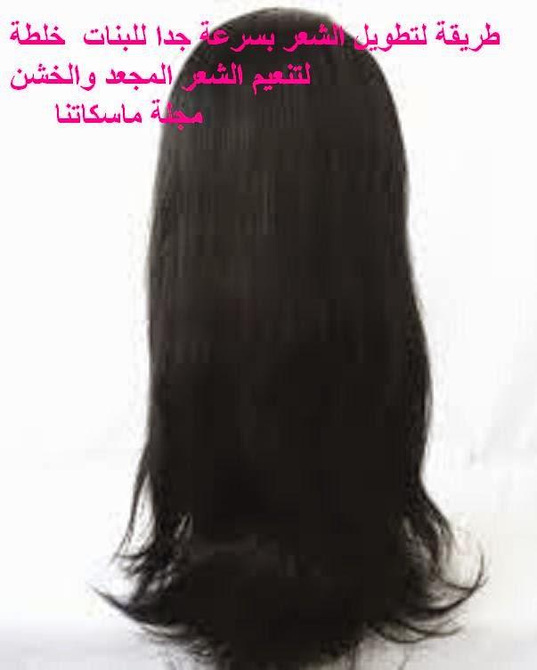 طريقة لتطويل الشعر بسرعة جدا للبنات  خلطة لتنعيم الشعر المجعد والخشن      مجلة ماسكاتنا