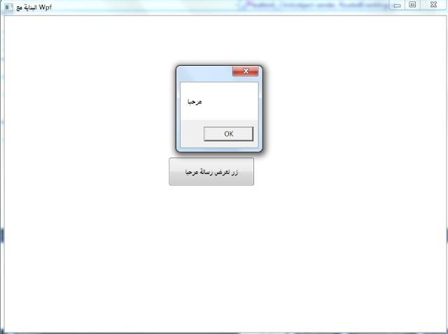 إأنشاء مشروع جديد ب WPF