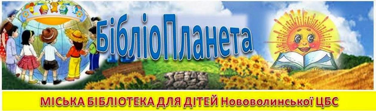 Нововолинська міська бібліотека для дітей